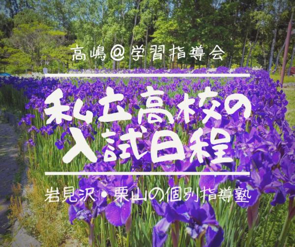 北海道私立高校の入試日程
