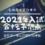 【2021年】北海道公立高校入試の合格点予想【南空知】