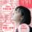 【速報2/12】石狩学区の出願変更後の倍率【令和3年・北海道公立高校】