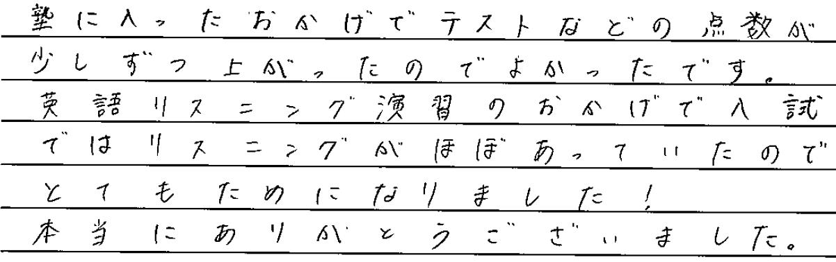 英語リスニング演習のおかげで入試ではリスニングがほぼあっていたのでとてもためになりました!