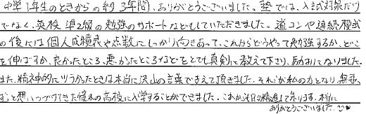 塾では、入試対策だけでなく、英検準2級の勉強のサポートなどもしていただきました。